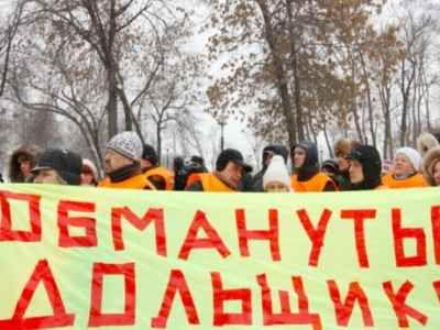Дольщики. Фото: svobodanews.ru